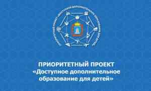Доступное дополнительное образование для детей в Тамбовской области